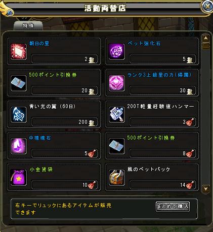 0828_item.png