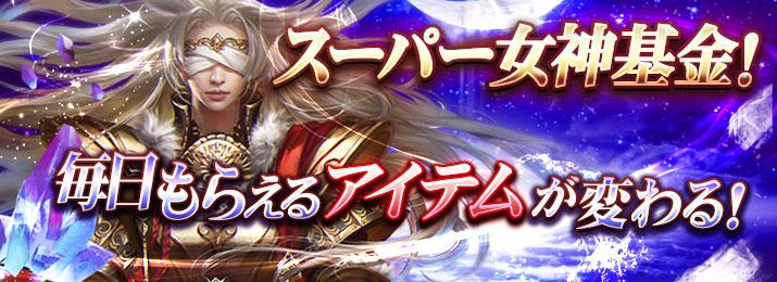 【LOA】スーパー女神基金バナー_715x260.jpg