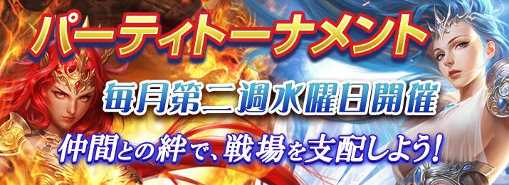 【LOA】パーティトーナメント_715x260.jpg