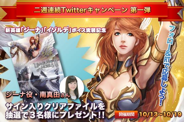 Twitterキャンペーン用_ジーナ.png