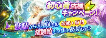 【LOA】初心者応援キャンペーン-_715x260.jpg