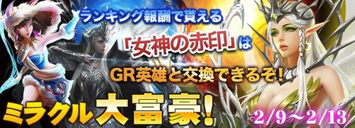 【LOA】1_12~大富豪イベントバナー0111_03(1).jpg