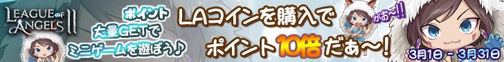 http://easygame.jp/loa2/gesoten/pt10bai_728x90.png