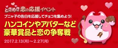 ハンゲームバレンタイン