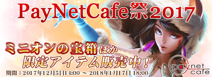 PayNetcafe2017w_715.jpg
