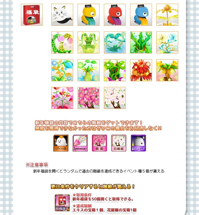 福袋_MT_新年_感謝祭.png