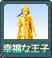 SPオーダー用階級_幸福な王子.png