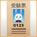 shop_76_76_受験票.jpg
