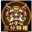 三分特权-图标日文.png