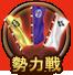 勢力戦icon2.png