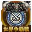 跨服战UI.png