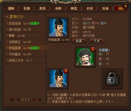 分隊メイン画面.png