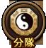 分隊_icon.png