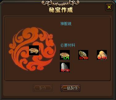 秘宝2.png