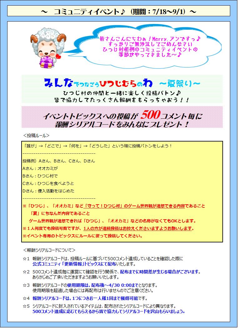 event_com5.png