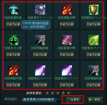 更新画像_霊獣技能.png