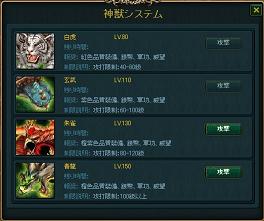 神獣戦001.png