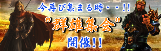 群雄集会_banner_part2.png