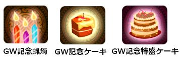 GWs7イベント素材.png