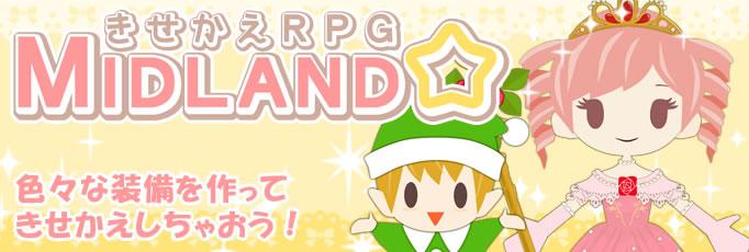 きせかえRPG☆MIDLAND_大.jpg