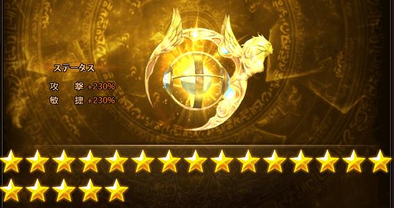 魔力付与20星.png