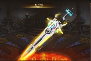圣光剑.png