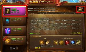 daihugou0126-03.png