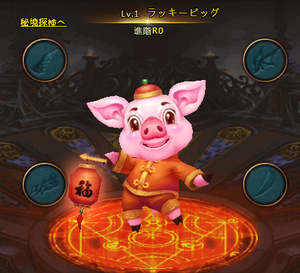 pig0207-01.png