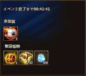 monster-bonus.png