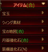 3、アイテム.png
