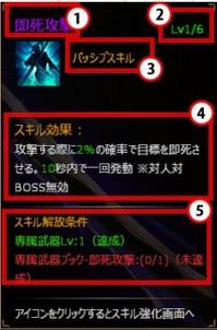 専属武器スキル詳細.jpg