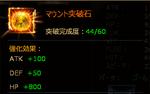 4、マウント突破石.png