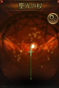 聖光の杖.png